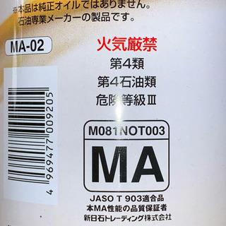 4st エンジンオイル 1L 新品未使用