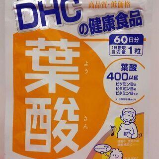 DHC  サプリメント  葉酸  60日分