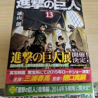 【年末セール!値下げ!!】進撃の巨人 13巻
