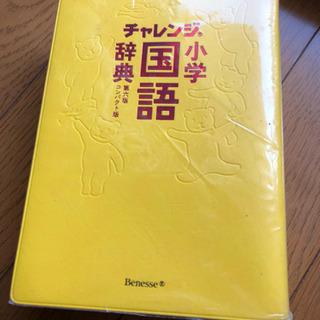 ☆小学国語辞典(チャレンジ/Benesse)