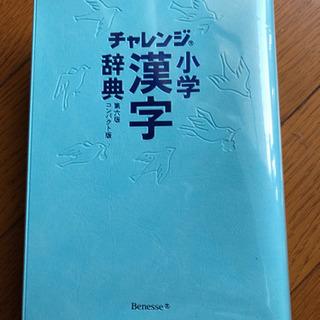 ☆小学漢字辞典(チャレンジ/Benesse)☆