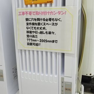 未使用品 アウトレット窓用ルームエアコン JA-18T(W) ...