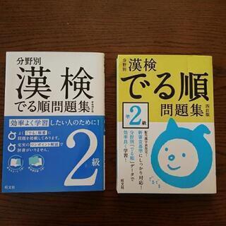 漢検問題集  準2級、2級
