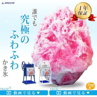 ふわふわ♡台湾式 かき氷器 業務用♡ − 兵庫県