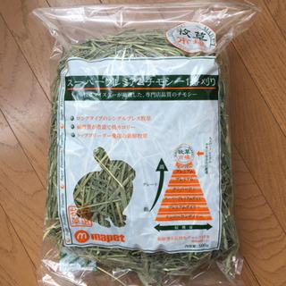【未開封】1番刈りチモシー 500g×5袋