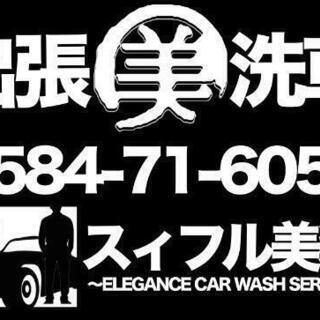 出張洗車 スィフル美装 汚れを落とすプレ洗車