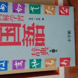 (交渉中)国語辞典