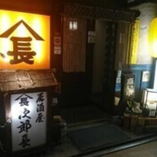 ホール・キッチンスタッフ大募集!!