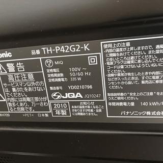 プラズマテレビ42インチ&テレビ台