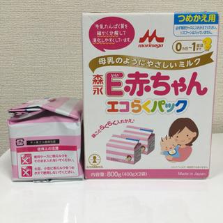 森永E赤ちゃん エコらくパック