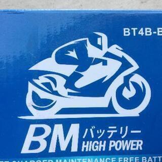 バイク用バッテリー新品未使用