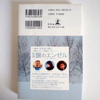 銀のエンゼル 鈴井貴之 - 札幌市