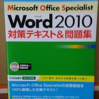 MOS word2010対策テキスト
