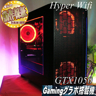 【★紅彩★ハイパーWifiゲーミングPC】フォートナイト/R6S◎