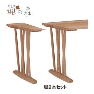 ミキモク 楓の森 脚のみ 2本セット