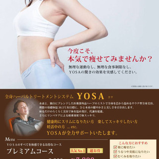 温活美容★今大注目の【温痩せダイエット!】