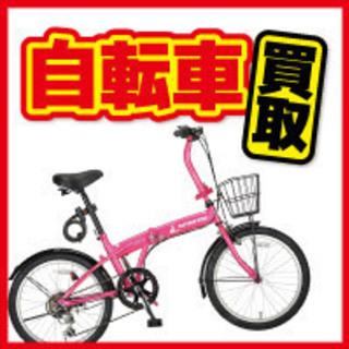 ☆★お持ちの自転車お売りください☆★高価買取中!見積無料です