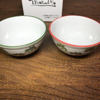 片岡鶴太郎オリジナル 茶碗「かぶ」