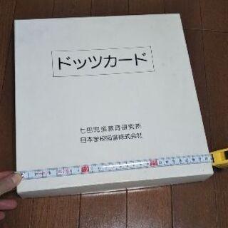 七田式 ドッツカード(現在取引中)
