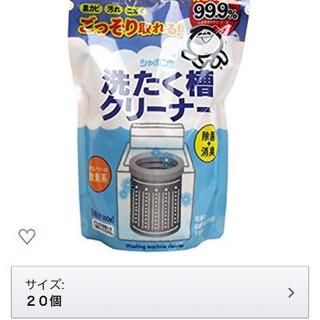 シャボン玉 洗濯槽クリーナー 18袋