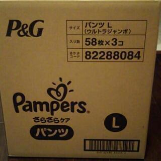 パンパース Lサイズ