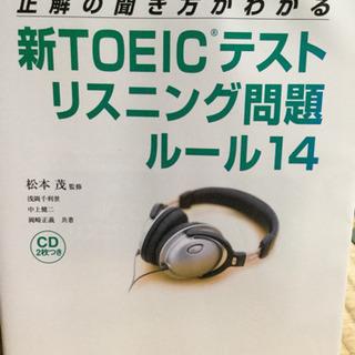 【英語学習】新TOEICテスト リスニング問題ルール14(CD付き)