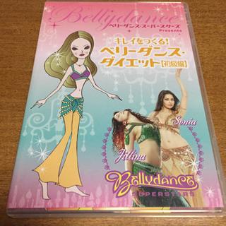 ベリーダンス ダイエット DVD 初級 値下げしました