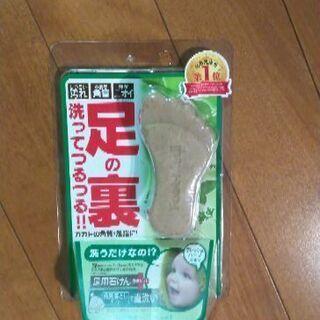 足用石鹸(未使用)
