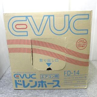ユーシー産業 EVUC エバック エアコン用 ドレンホース…