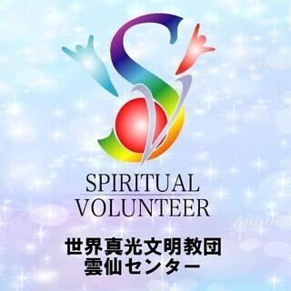 あなたもスピリチュアルボランティアで愛と光の人になれる