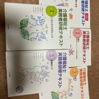 介護福祉士 実務者研修テキスト
