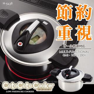低圧節約鍋 コトコトクッカー H-5438 新品未使用 札幌
