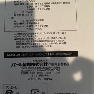 ホーロー卓上鍋 − 大阪府