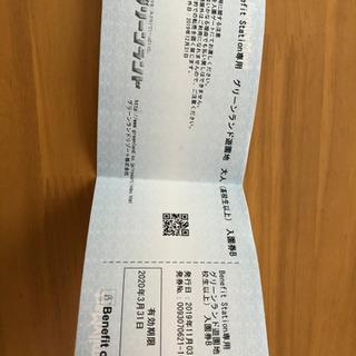 三井グリーンランド入園券 値下げ