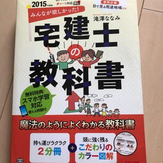 宅建士教科書定価2800円