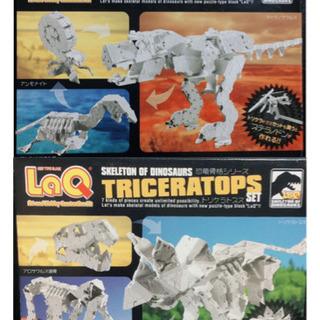 LaQ ブロック 恐竜骨格 ティラノザウルス トリケラトプス