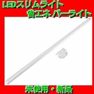 【最終セール】LED キッチン用ライト バーライト 1m センサ...