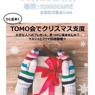 TOMO会・フリマ&マルシェ