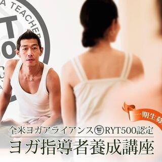 【12/21~】全米ヨガアライアンスRYT500ヨガ指導者養成講...
