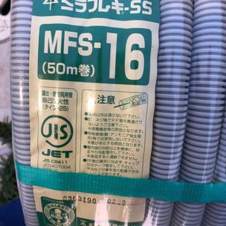 約40m ミラフレキMFS-16