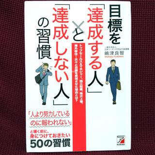自己啓発 本 「目標を達成する人としない人の習慣」