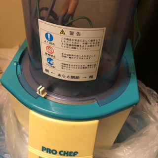 PRO CHEF挽肉機械