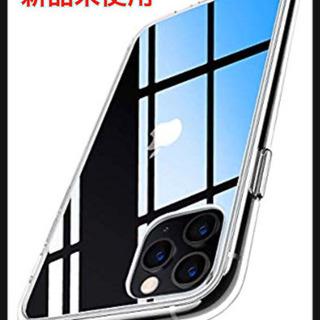 I phone 11 pro クリアケース 新品未使用
