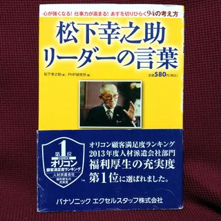 ビジネス 経営 仕事 本 「松下幸之助 リーダーの言葉」