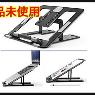 折り畳み式 軽量 ノートパソコンスタンド 新品未使用