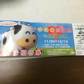 ゆめ牧場 招待券 11/30〜12/8