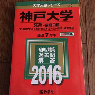 神戸大学 文系  赤本