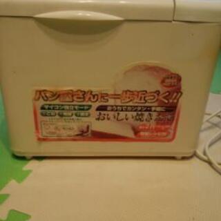 【商談中】ホームベーカリー 最大2斤OK