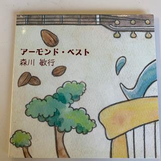 森川敏行 アーモンドベスト CD
