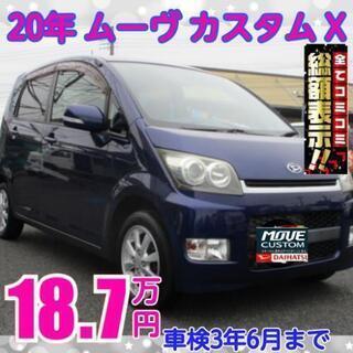 🔵【20年式ムーヴカスタムX LTD】 【車検R3年6月】【即乗...